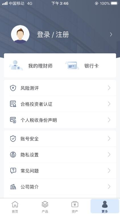 华信信托 screenshot-3
