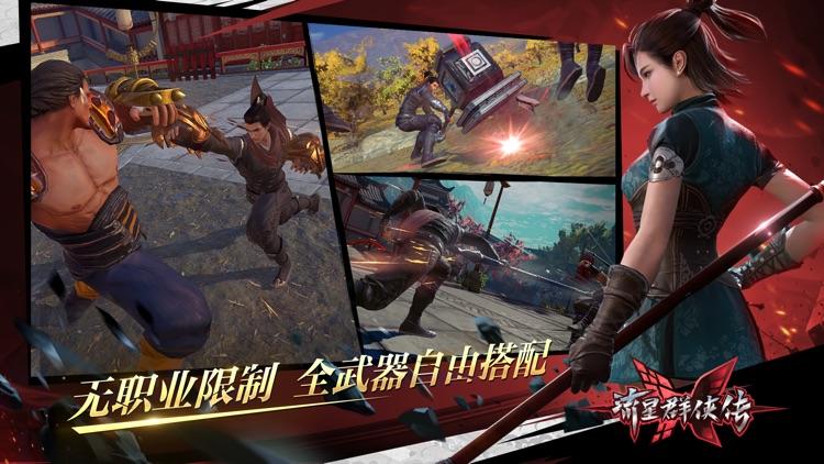 流星群侠传-二周年 screenshot-9