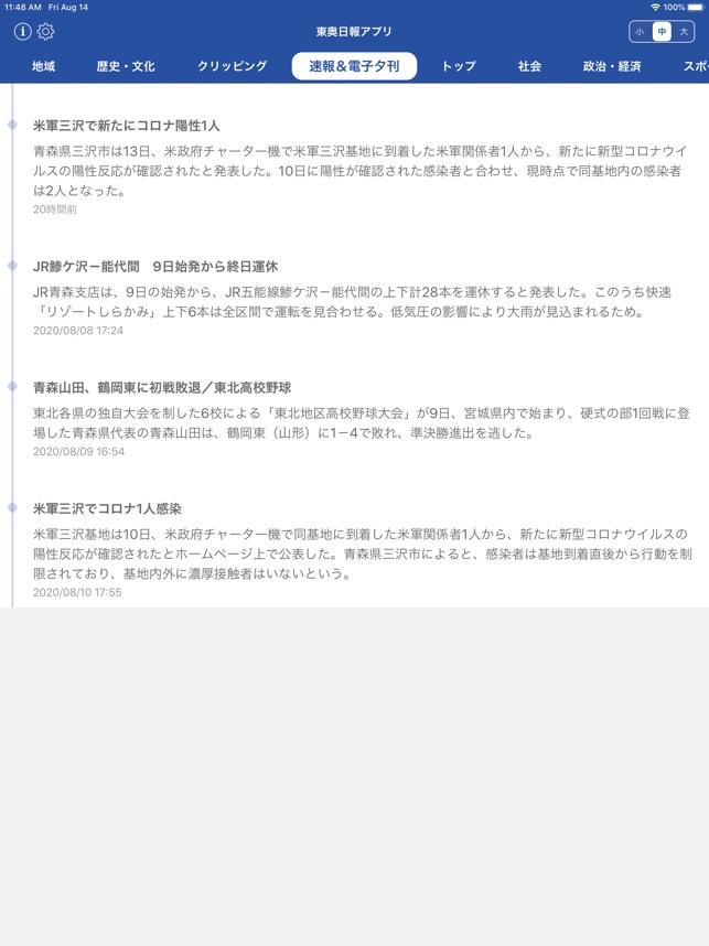 東奥 日報 社 速報