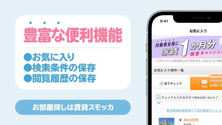 賃貸物件検索とお部屋探しアプリ-賃貸スモッカ screenshot-5
