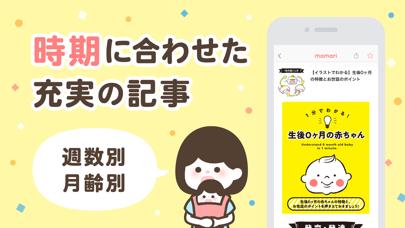ママリ - 妊娠・出産で悩む女性向けQ&Aアプリ ScreenShot2