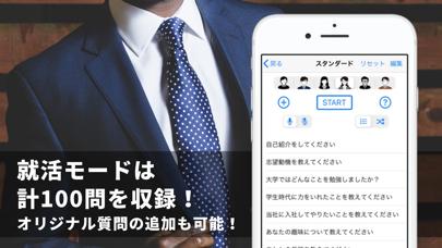 面接練習アプリ KnockKnockのおすすめ画像5