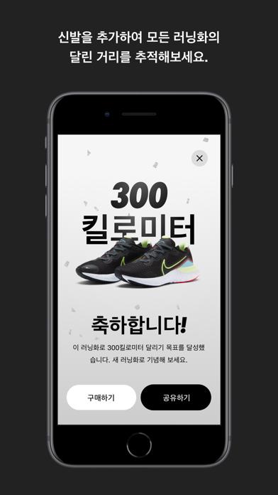 cancel Nike Run Club Android 용 2