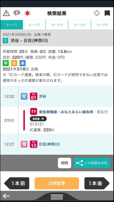 デジタル 東京時刻表 Lite紹介画像4