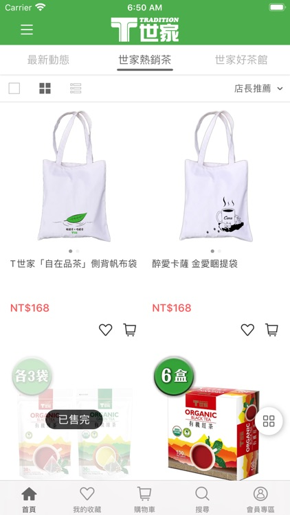 T世家茗茶行動商城 screenshot-4