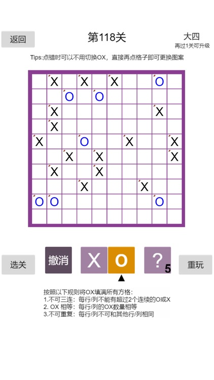 OX益智棋 screenshot-5