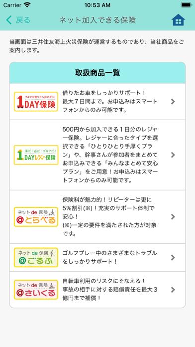 スマ保 ScreenShot2