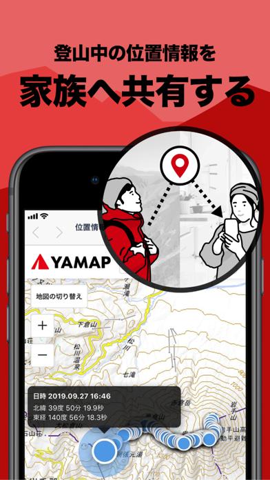 YAMAP / ヤマップ ScreenShot2