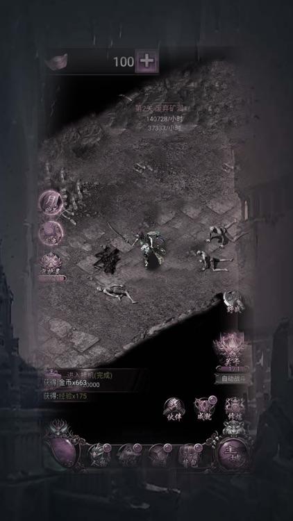 一击传世 screenshot-4