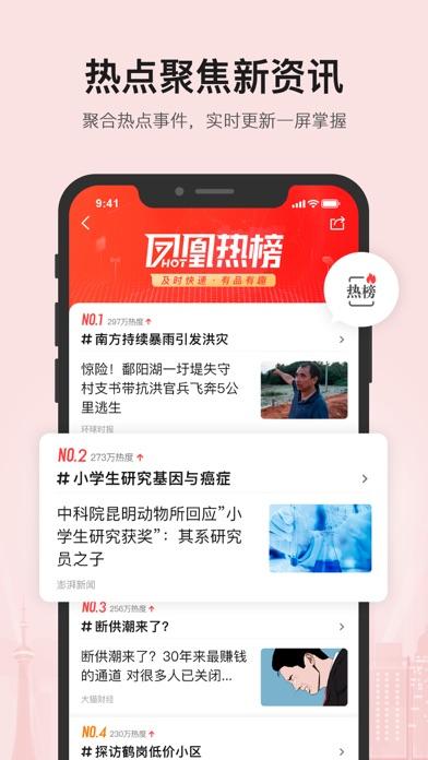 凤凰新闻-热点头条新闻抢先看 screenshot two