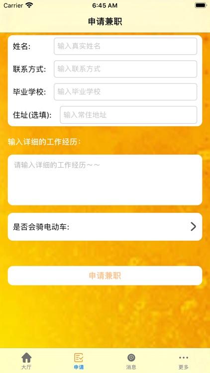 愉快赚兼职-好的兼职赚钱平台 screenshot-4