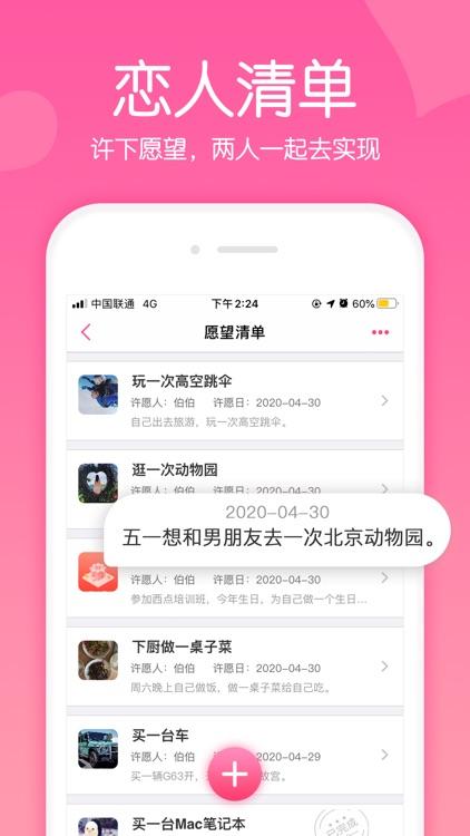 小情侣-情侣必备空间记录软件 screenshot-5