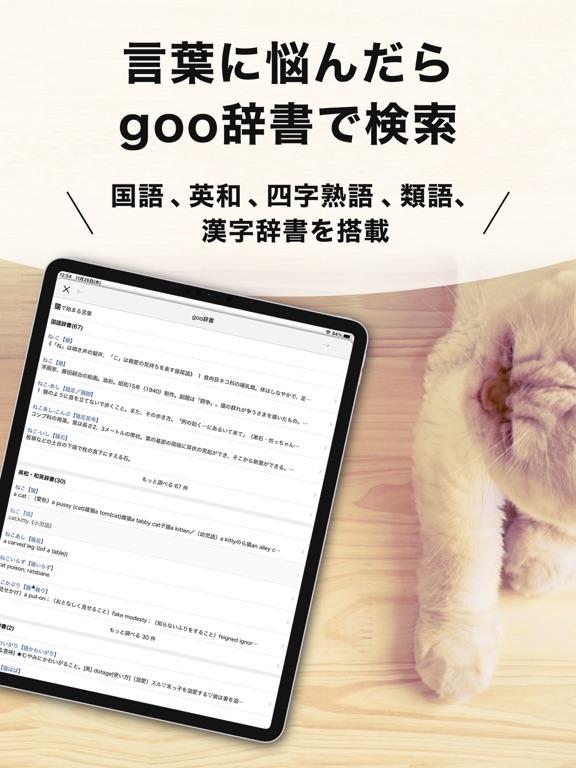idraft by goo - メモ帳・辞書 screenshot 8