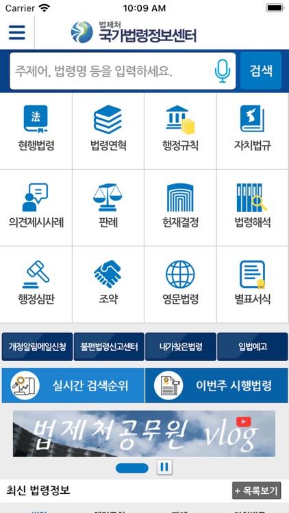 국가법령정보 (Korea Laws) screenshot-5