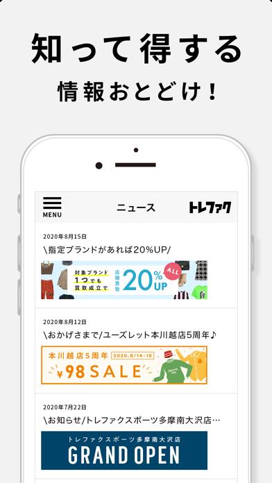 トレファク公式アプリのおすすめ画像3
