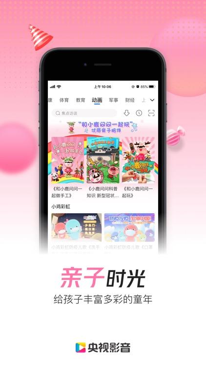 央视影音-新闻体育人文影视高清平台 screenshot-5