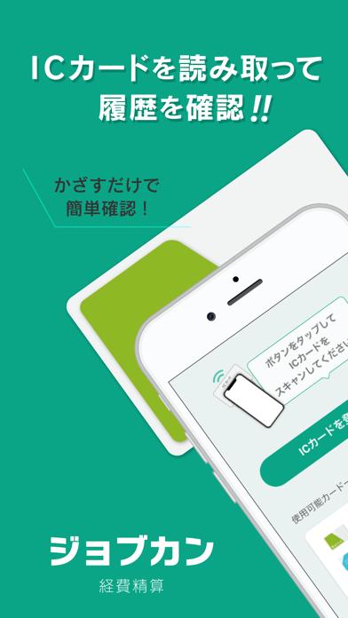 ジョブカン経費精算IC読取りアプリのスクリーンショット1
