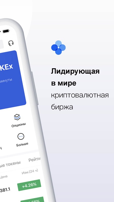 OKEx - Bitcoin,CryptocurrencyСкриншоты 2