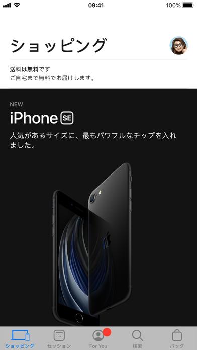 Apple Storeのおすすめ画像1