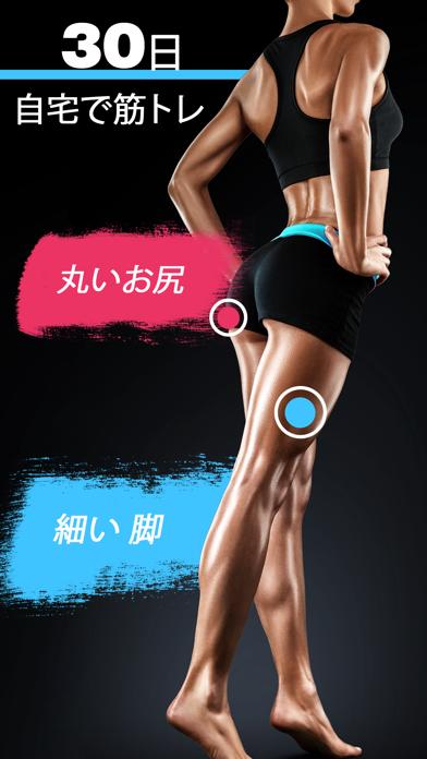 脚やせアプリ 脚やせ加工のおすすめ画像1