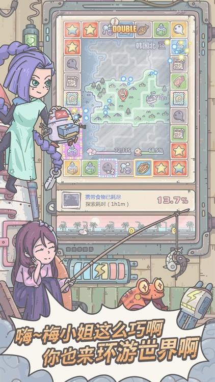 最强蜗牛 screenshot-4