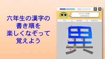 書き順ロボ 漢字六年生。 ScreenShot0