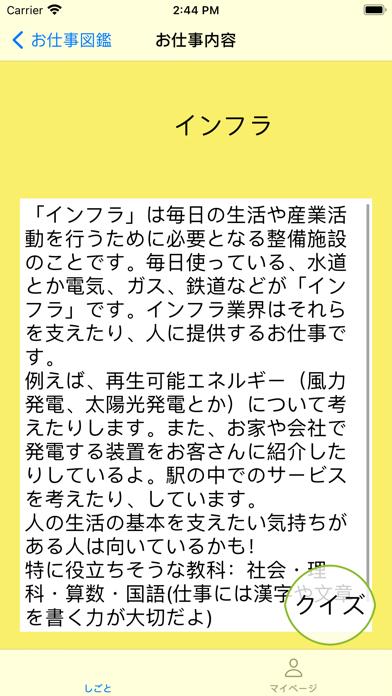 お仕事クイズ鑑 screenshot 2