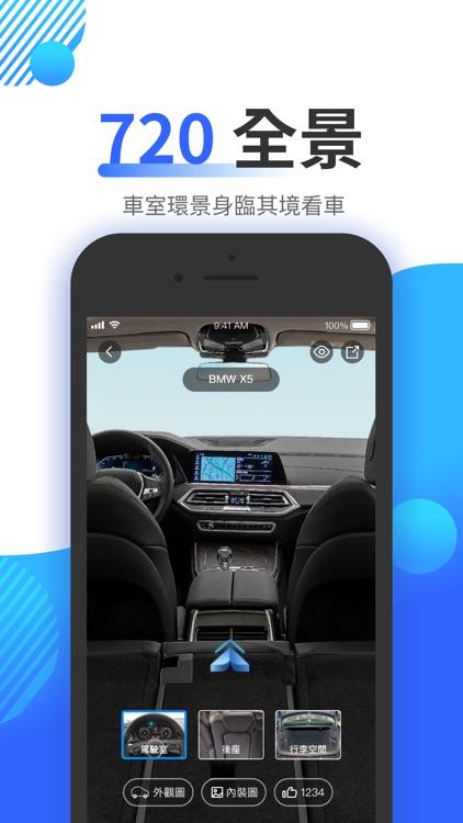 8891汽車-新車中古車買車賣車專業平台 screenshot-7