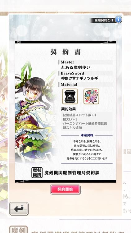 ブレイブソード×ブレイズソウル screenshot-7
