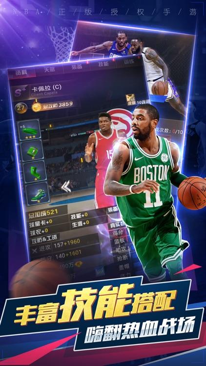NBA范特西-NBA官方授权手游 screenshot-4