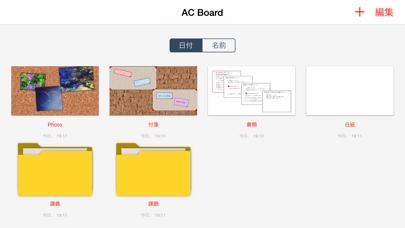 AC Board Proのおすすめ画像3
