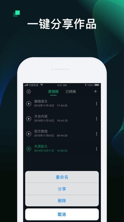 MP3转换器-音频剪辑编辑器 screenshot-3