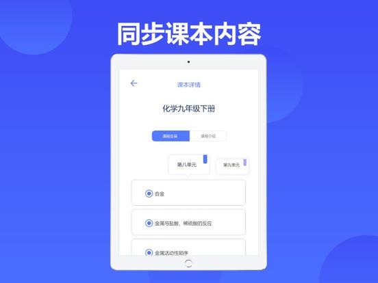 七三课堂 screenshot 12