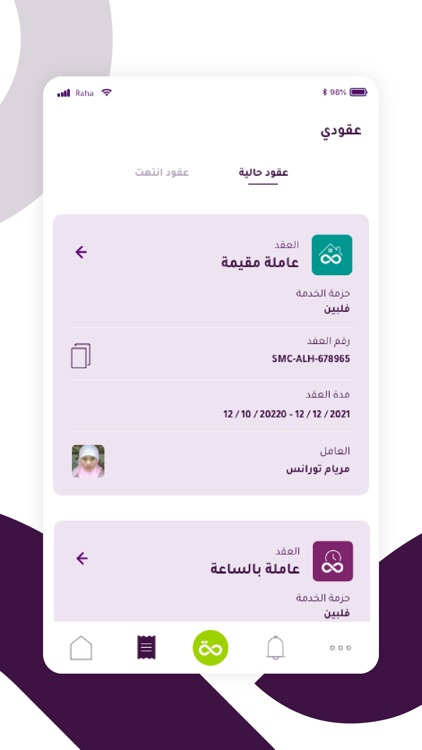Raha - راحة screenshot-4