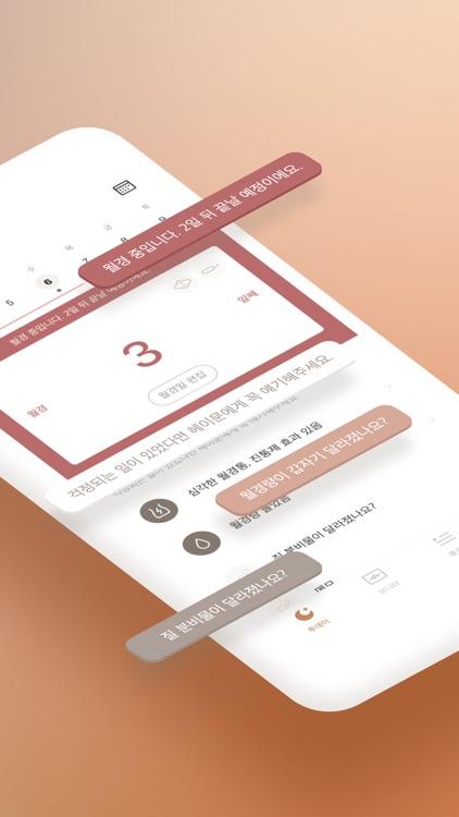 헤이문 - 월경관리 앱