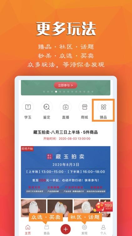藏玉-专注传统和田玉 screenshot-7