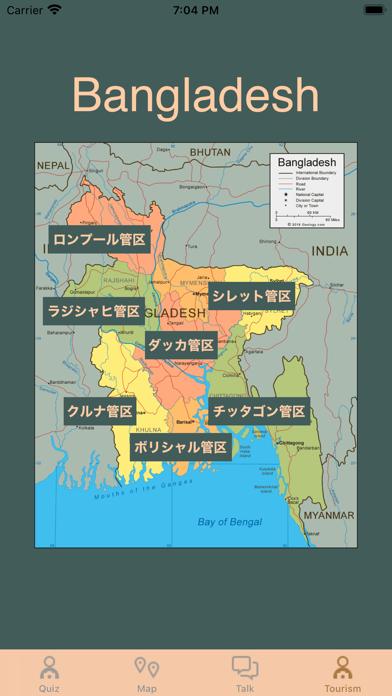 ボンドゥ screenshot 5