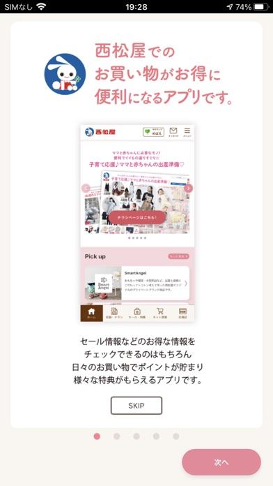 西松屋アプリのスクリーンショット1