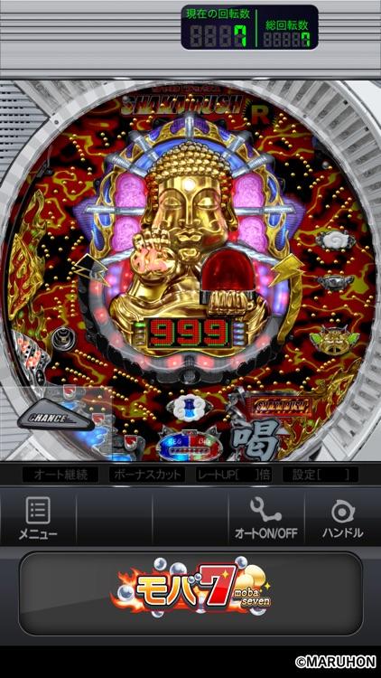 モバ7 screenshot-0