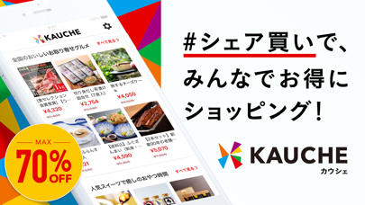 KAUCHE(カウシェ) - シェア買いアプリのスクリーンショット1