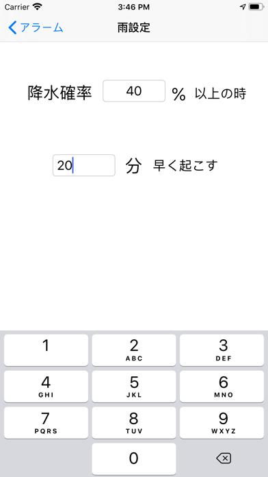 おきてん screenshot 4