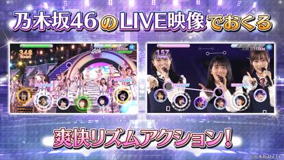 乃木坂46リズムフェスティバルのおすすめ画像2