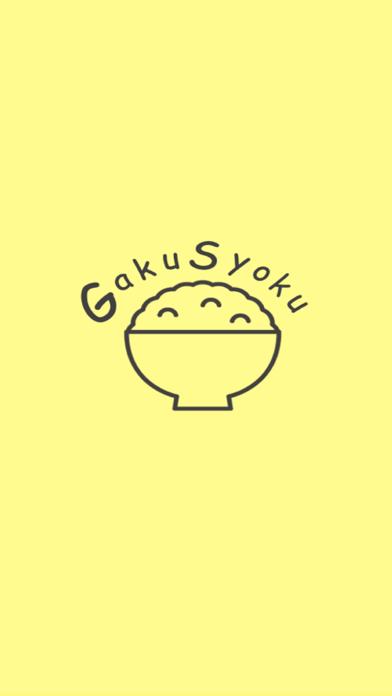 Gakusyoku screenshot 1