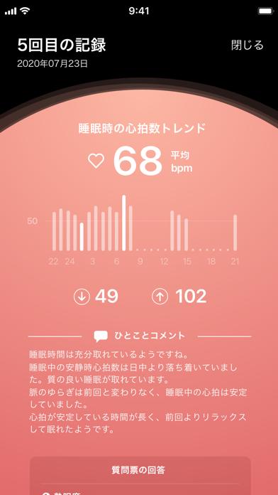 Heart Study AW ScreenShot2