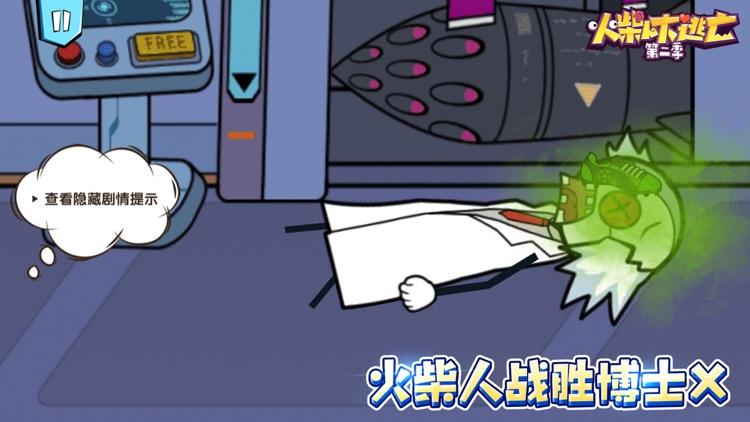 火柴人大逃亡 第二季 screenshot-4