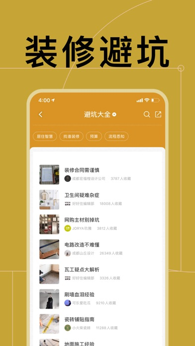 Screenshot #3 pour 好好住-家居装修设计必备