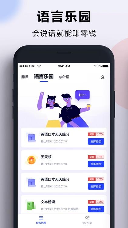 出国翻译官- 多语言语音翻译聊天交友 screenshot-3