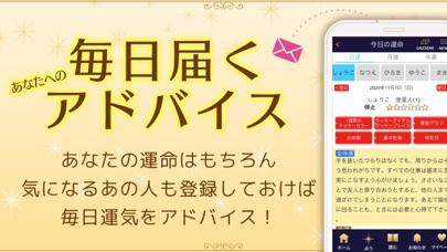 六星占術公式 細木数子・細木かおりの占いアプリのおすすめ画像4