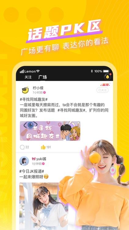 柠檬畅聊-好玩的兴趣社交平台 screenshot-4