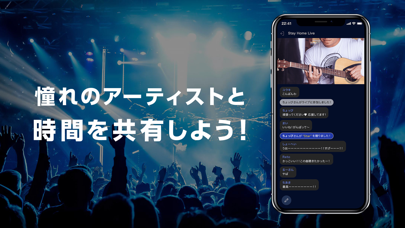 FanStreamAppのおすすめ画像4
